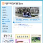 君津中央病院附属看護学校